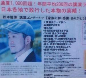 松本隆博.jpg